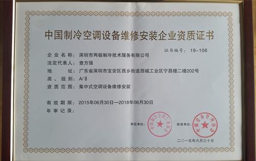 维修安装企业资格证书
